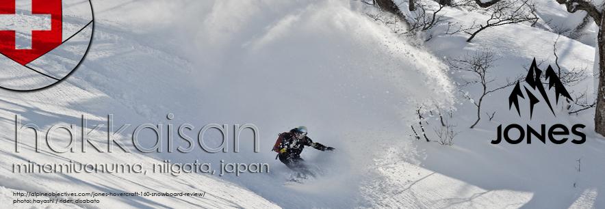 Jones-Hovercraft-snowboard-review-hakkaisan-minamiuonuma-niigata-japan-powder-snowboarding